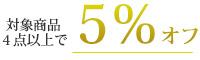 対象商品4点以上で5%オフ