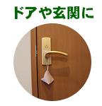ドアや玄関に