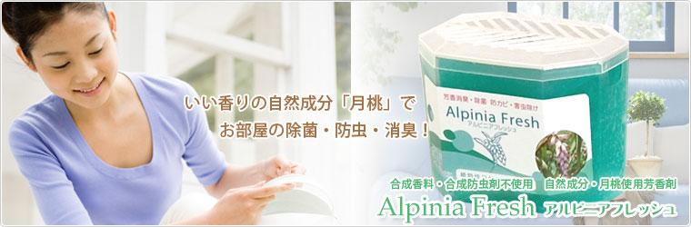 アルピニアフレッシュ 芳香剤 月桃 除菌防虫消臭