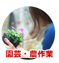 園芸・農作業