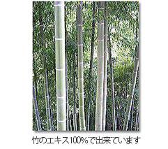 竹のエキス100%で出来ています