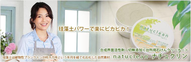 ナチュクリン 石鹸クリーナー 珪藻土