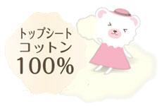 ナチュラムーン 生理用ナプキン トップシートコットン100%