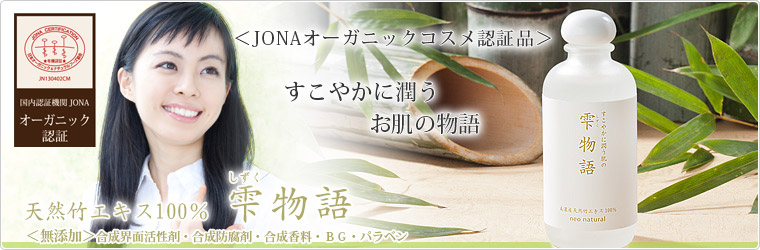 天然竹エキス100% 化粧水 無添加 国産 雫物語