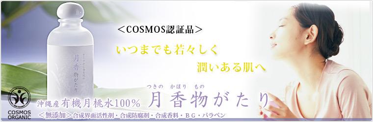 沖縄産有機月桃水100% 化粧水 無添加 国産 月香物がたり