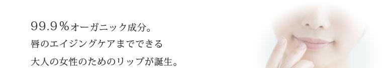 """99.9%オーガニック成分 """"大人の女性""""のためのリップ"""