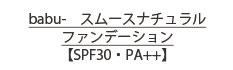 スムースナチュラルファンデーション【SPF30・PA++】