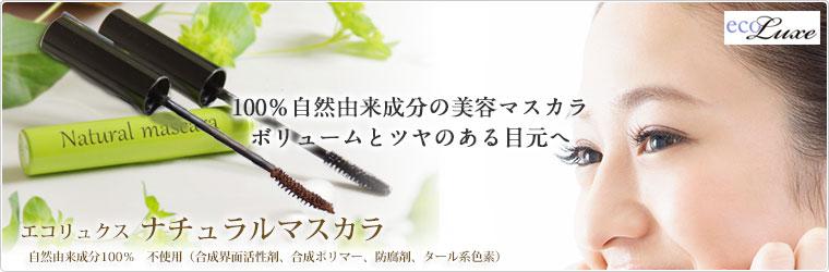 100%自然成分の美容マスカラ ボリュームとツヤのある目元へ エコリュクスナチュラルマスカラ