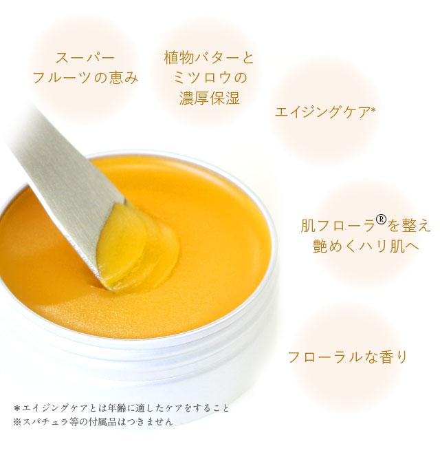 スーパーフルーツの恵み 植物バターとミツロウの濃厚保湿 エイジングケア 肌フローラを整え艶めくハリ肌へ フローラルな香り
