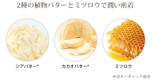 2種の植物バターとミツロウ シアバター カカオバター ミツロウ
