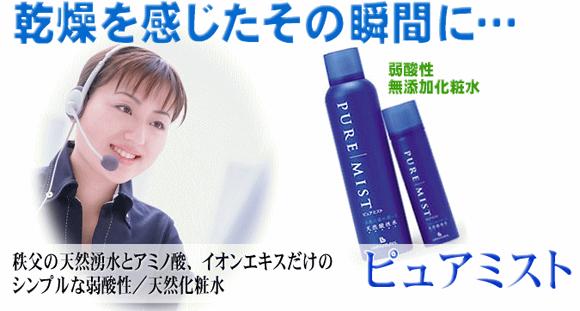 リマナチュラル【ピュアミスト】