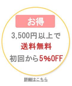 3,500円以上で送料無料 初回から5%OFF〜