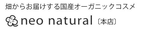 国産オーガニックコスメ ネオナチュラル